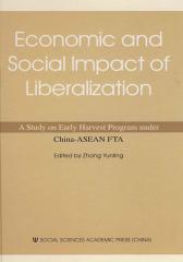 市场开放的经济与社会影响:对落实中国—东盟自贸区框架下早期收获计划的专项研究