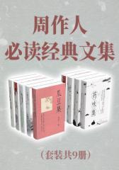 周作人经典文集(套装共9册)