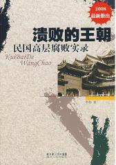 溃败的王朝:民国高层腐败实录(2008)(试读本)