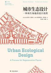 城市生态设计:一种再生场地的设计流程(凤凰文库)