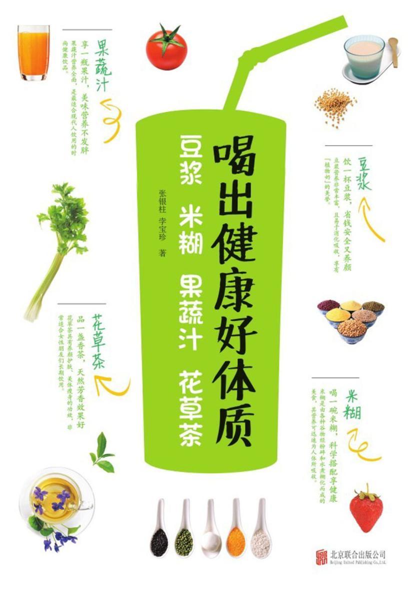 喝出健康好体质:豆浆 米糊 果蔬汁 花草茶