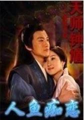 天师钟馗之人鱼痴恋(影视)