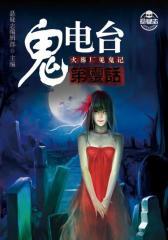 鬼电台第灵话:火葬场见鬼记(文字版)