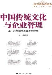 中国传统文化与企业管理:基于利益相关者理论的视角(仅适用PC阅读)