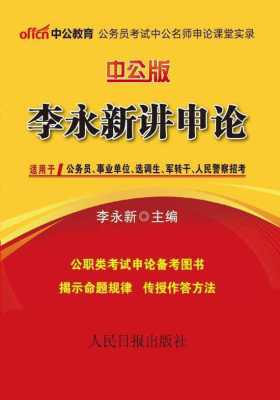 中公版·李永新讲申论