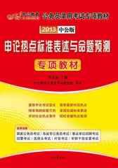 中公版·2013公务员录用考试专项教材:申论热点标准表述与命题预测