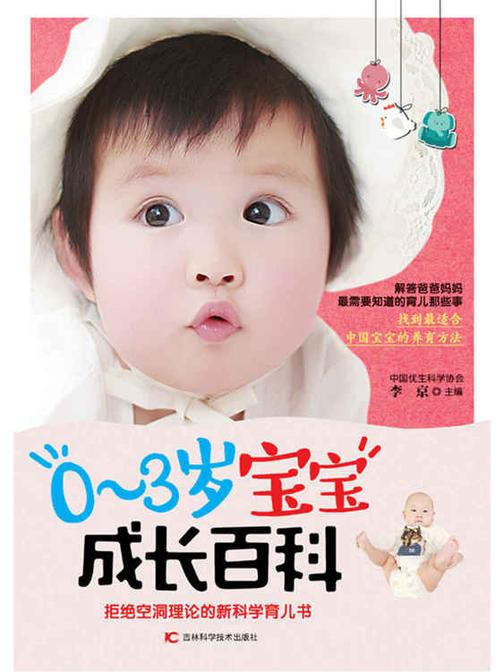 0~3岁宝宝成长百科