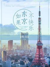 如果东京不快乐