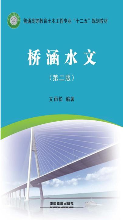 桥涵水文(第二版)