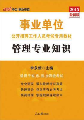 中公·事业单位·(2015)事业单位公开招聘工作人员考试专用教材:管理专业知识