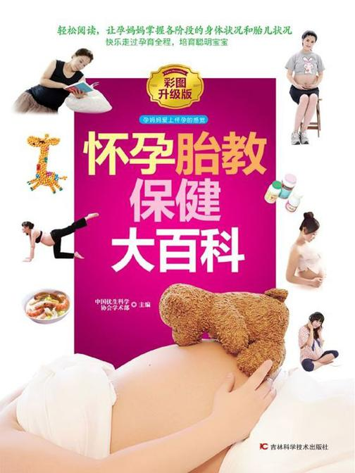 怀孕胎教保健大百科