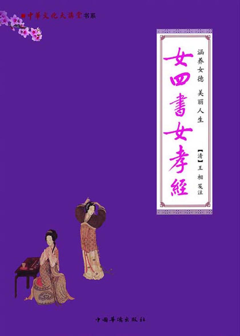 涵养女德  美丽人生:女四书·女孝经