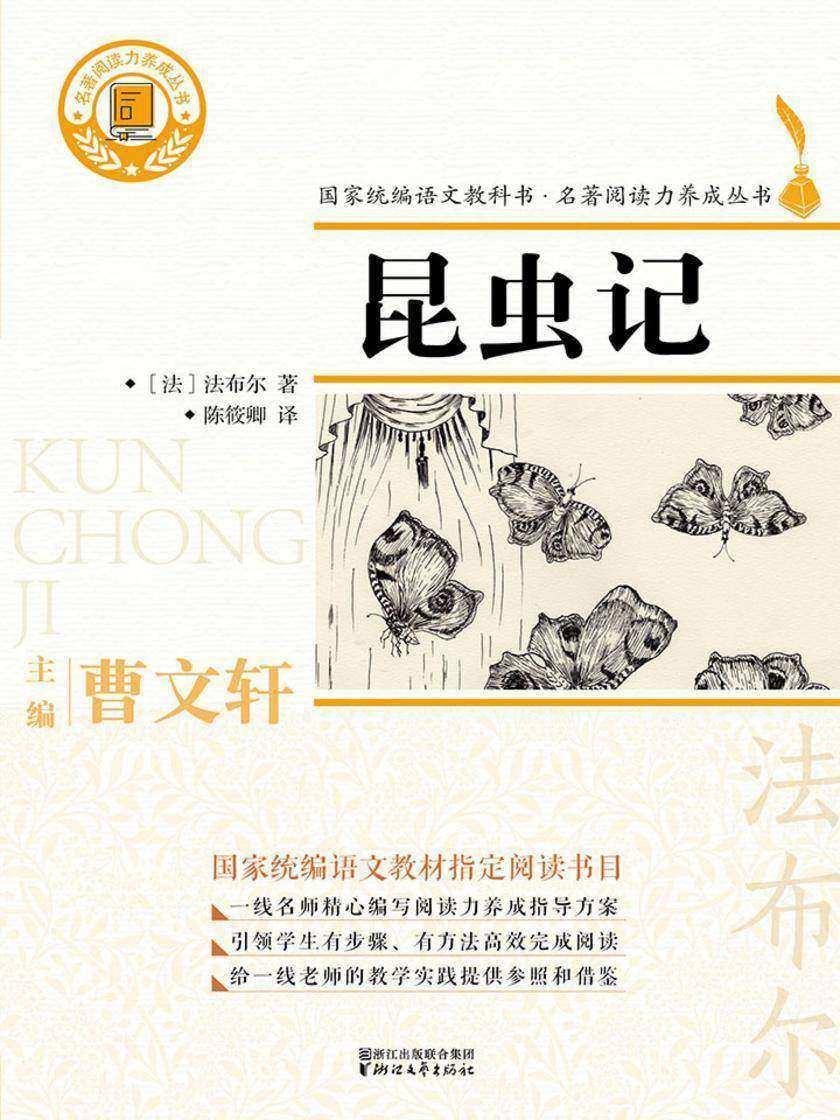 """昆虫记(国家统编版语文教材·名著阅读丛书八年级上册""""必读书目"""")"""