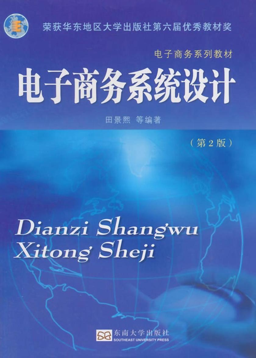 电子商务系统设计(第2版)