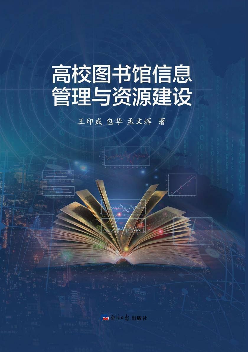 高校图书馆信息管理与资源建设