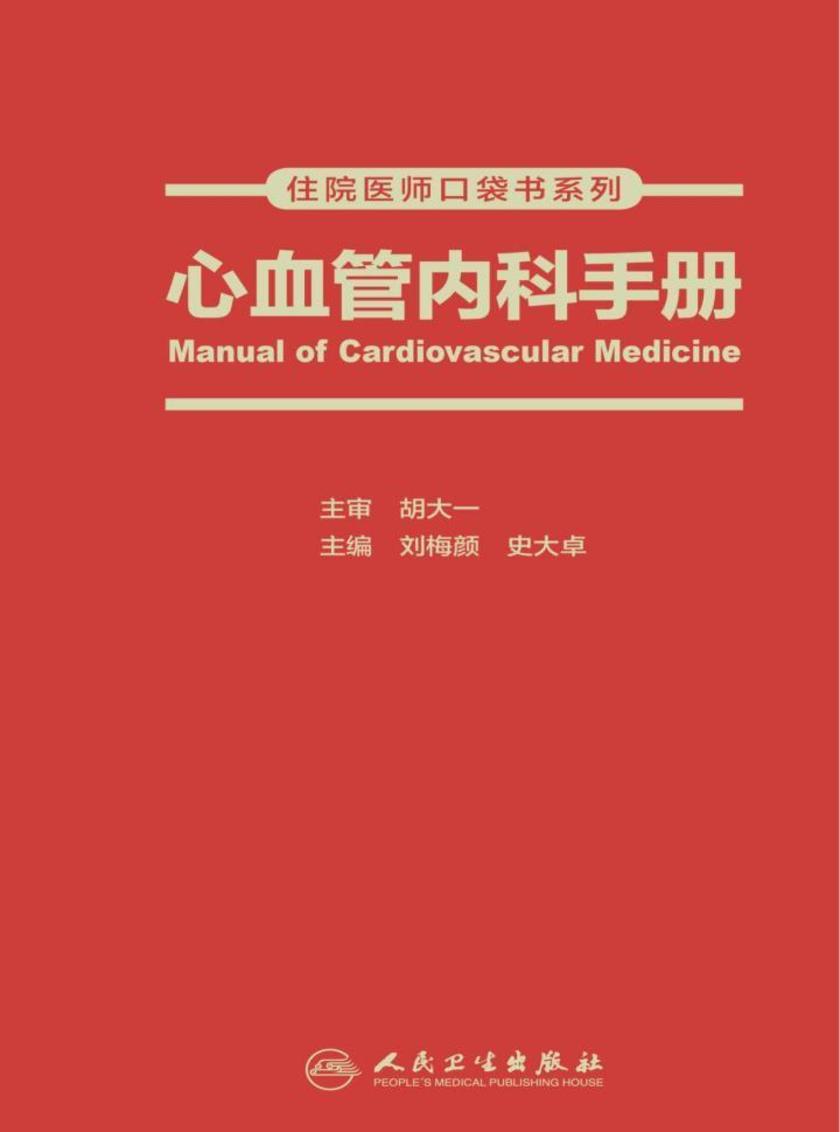 住院医师口袋书系列—心血管内科手册