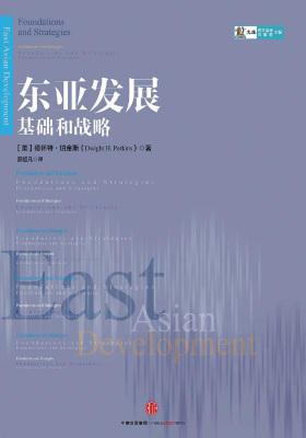 东亚发展:基础和战略