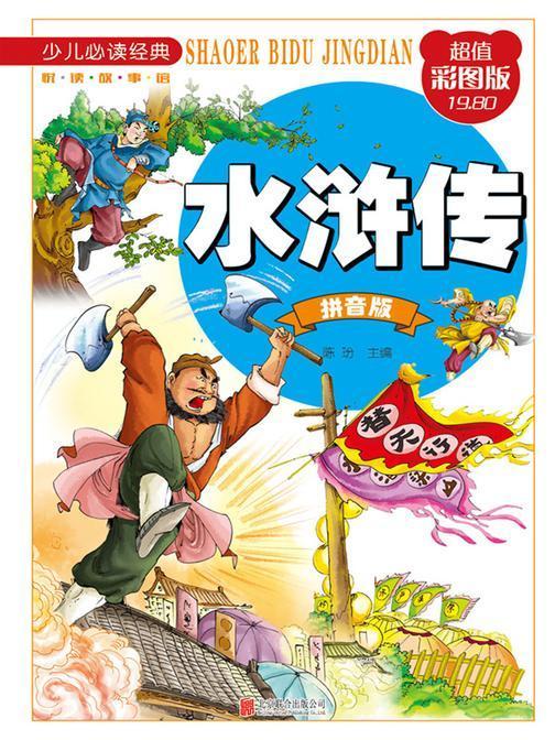 水浒传:拼音版