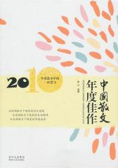 中国散文年度佳作2010