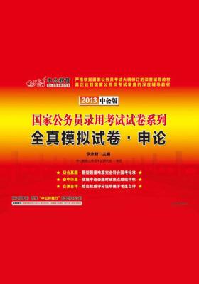 中公版2013国家公务员考试模拟系列:全真模拟试卷·申论(国家公务员录用考试试卷系列)