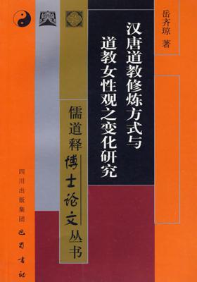 汉唐道教修炼方式与道教女性观之变化研究(仅适用PC阅读)