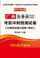 中公版·2017广西公务员录用考试专用教材:考前冲刺预测试卷