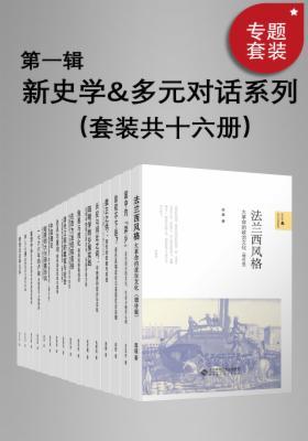 新史学&多元对话系列(套装共16)
