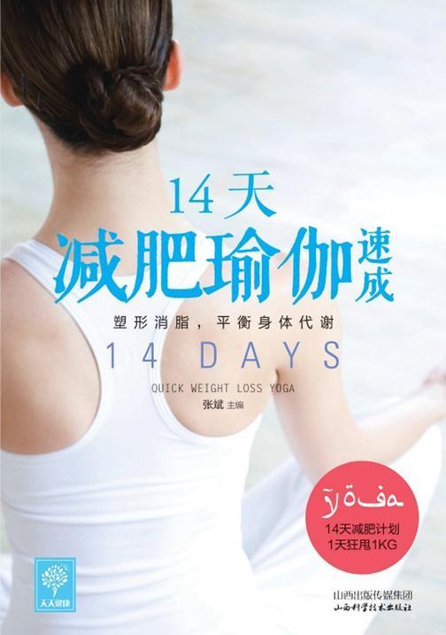 14天减肥瑜伽速成