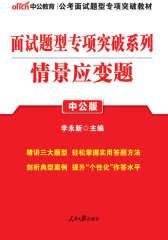 中公版·面试题型专项突破系列:情景应变题