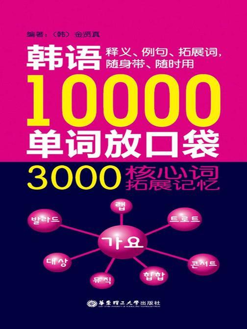 韩语10000单词放口袋:3000核心词拓展记忆