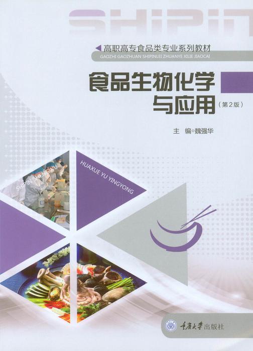 食品生物化学与应用(第2版)