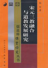 宋元三教融合与道教发展研究(仅适用PC阅读)