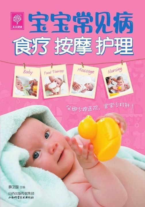 宝宝常见病食疗 按摩 护理