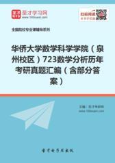 华侨大学数学科学学院(泉州校区)723数学分析历年考研真题汇编(含部分答案)