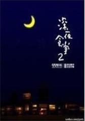深夜食堂2(影视)
