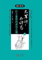 漫画心理三国:无算计,不诸葛(下)