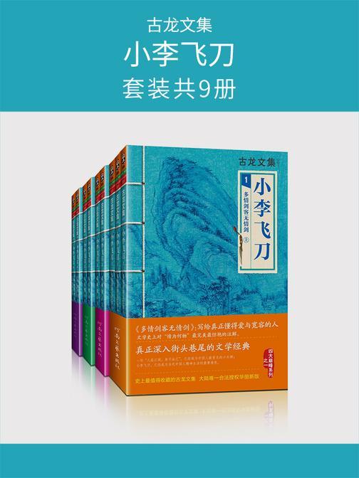 古龙文集·小李飞刀(套装共9册)