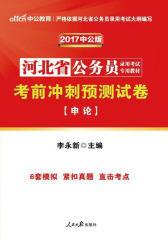 中公版·2017河北省公务员录用考试专用教材:考前冲刺预测试卷申论