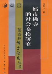 都市佛寺的社会交换研究(仅适用PC阅读)