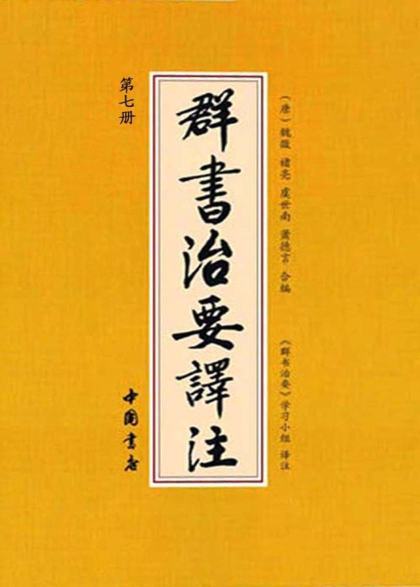群书治要译注(全注全译 简体版  第七册)(仅适用PC阅读)
