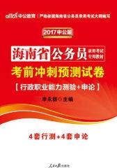 中公版·2017海南省公务员录用考试专用教材:考前冲刺预测试卷(行政职业能力测验+申论)