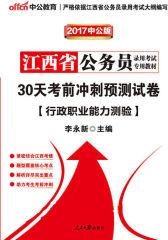 中公版·2017江西省公务员录用考试专用教材:30天考前冲刺预测试卷行政职业能力测验