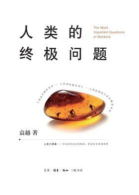 人类的终极问题(2019中国好书)