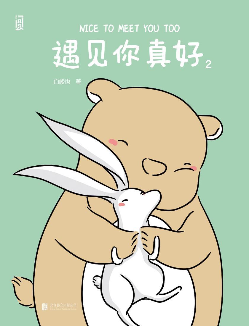遇见你真好2(蓝盈莹专文分享的人气治愈漫画,超千万阅读的国民级爱情故事,甜蜜来袭!)