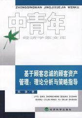 基于顾客忠诚的顾客资产管理:理论分析与策略指导(仅适用PC阅读)
