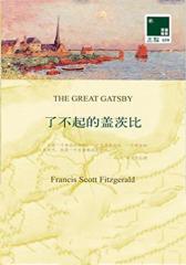 双语译林:了不起的盖茨比(附英文原版1本)