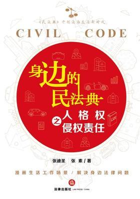 身边的民法典之人格权、侵权责任篇