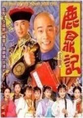 鹿鼎记 粤语版(影视)