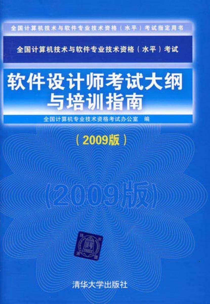 软件设计师考试大纲与培训指南(2009版)(仅适用PC阅读)