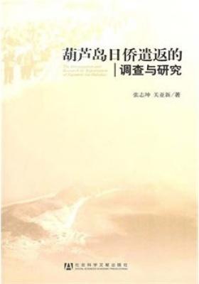 葫芦岛日侨遣返的调查与研究(仅适用PC阅读)